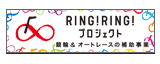 RONG!RING!プロジェクト